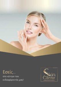 derma-skin-center-brochure-etairiki-tautotita-gr-thumbnail